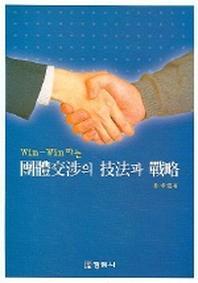 WIN-WIN하는 단체교섭의 기법과 전략