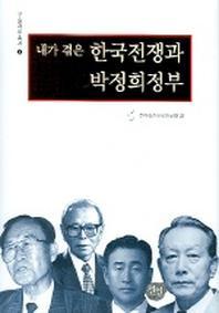내가 겪은 한국전쟁과 박정희정부