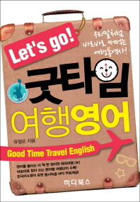 Let s go 굿타임 여행영어
