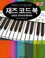피아니스트를 위한 재즈 코드북