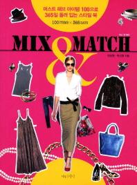 Mix Match(믹스 앤 매치)