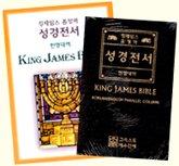 킹제임스 흠정역 성경전서 한영대역(한글)색인