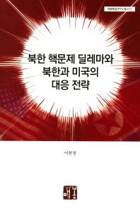 북한 핵문제 딜레마와 북한과 미국의 대응 전략