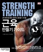 근육 만들기 가이드