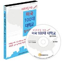 미국유학을 위한 미국 100대 대학교 입시가이드 시즌. 1(CD)