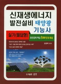 신재생에너지 발전설비: 태양광 기능사 실기