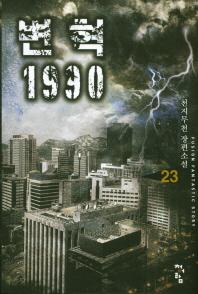 변혁 1990. 23