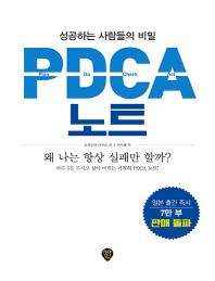 PDCA 노트