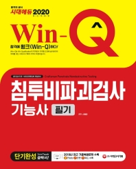 Win-Q(윙크) 침투비파괴검사기능사 필기 단기완성(2020)