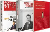 시진핑 사상과 중국의 미래+중국공산당 제19차 전국대표대회 오디오북 세트