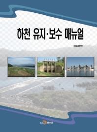 하천 유지 보수 매뉴얼