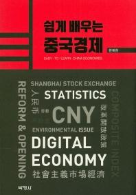 쉽게 배우는 중국경제