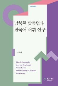 남북한 맞춤법과 한국어 어휘 연구