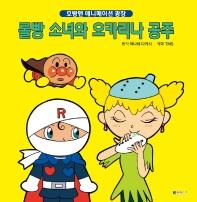 롤빵 소녀와 오카리나 공주
