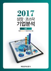 상장 코스닥 기업분석(2017 봄호)