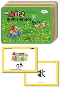 신 니하오 어린이 중국어. 5(플래시카드)