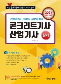 콘크리트기사 산업기사 실기(2021)