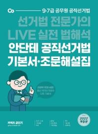 2022 안단테 공직선거법 기본서+조문해설집