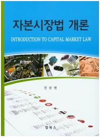 자본시장법 개론