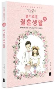 슬기로운 결혼 생활