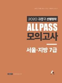 김중규 선행정학 All Pass 모의고사: 서울·지방7급(2020)