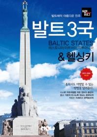 트래블로그 발트3국 & 헬싱키(2019~2020)