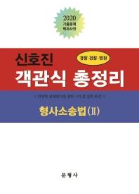 신호진 형사소송법. 2: 객관식 총정리(2020)