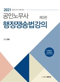 공인노무사 행정쟁송법강의(2021)