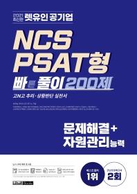 2021 렛유인 공기업 NCS PSAT형 빠른풀이 200제 문제해결+자원관리능력