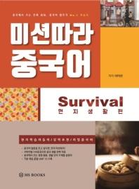 미션따라 중국어 Survival 현지생활편