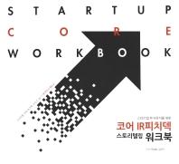 스타트업 투자유치를 위한 코어 IR 피치덱 스토리텔링 워크북