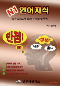 N1 언어지식 실전 모의고사