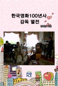 한국영화100년사 감독 열전(흑백)