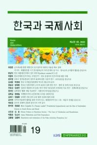 한국과 국제사회(2021년 제5권 1호)