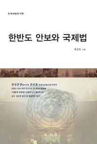 한반도 안보와 국제법
