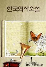 한국 역사소설