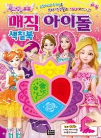 시크릿 쥬쥬 매직 아이돌 색칠북