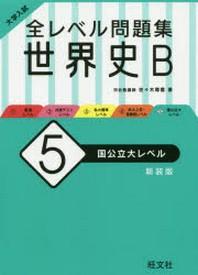 大學入試全レベル問題集世界史B 5 新裝版