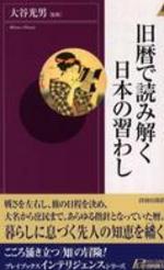 臼曆で讀み解く日本の習わし