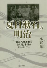 夏目漱石の明治 自由民權運動と「大逆」事件を中心にして