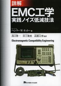 詳解EMC工學 實踐ノイズ低減技法