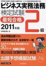 ビジネス實務法務檢定試驗2級最短合格 ビジネス法務特別版 2011年版