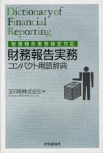 財務報告實務コンパクト用語辭典 財務報告實務檢定對應