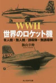 WW2世界のロケット機 有人機.無人機/誘導彈.無誘導彈