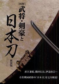 (圖解)武將.劍豪と日本刀 新裝版