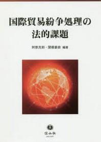 國際貿易紛爭處理の法的課題