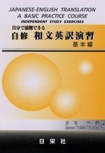自分で添削できる自修和文英譯演習 基本編