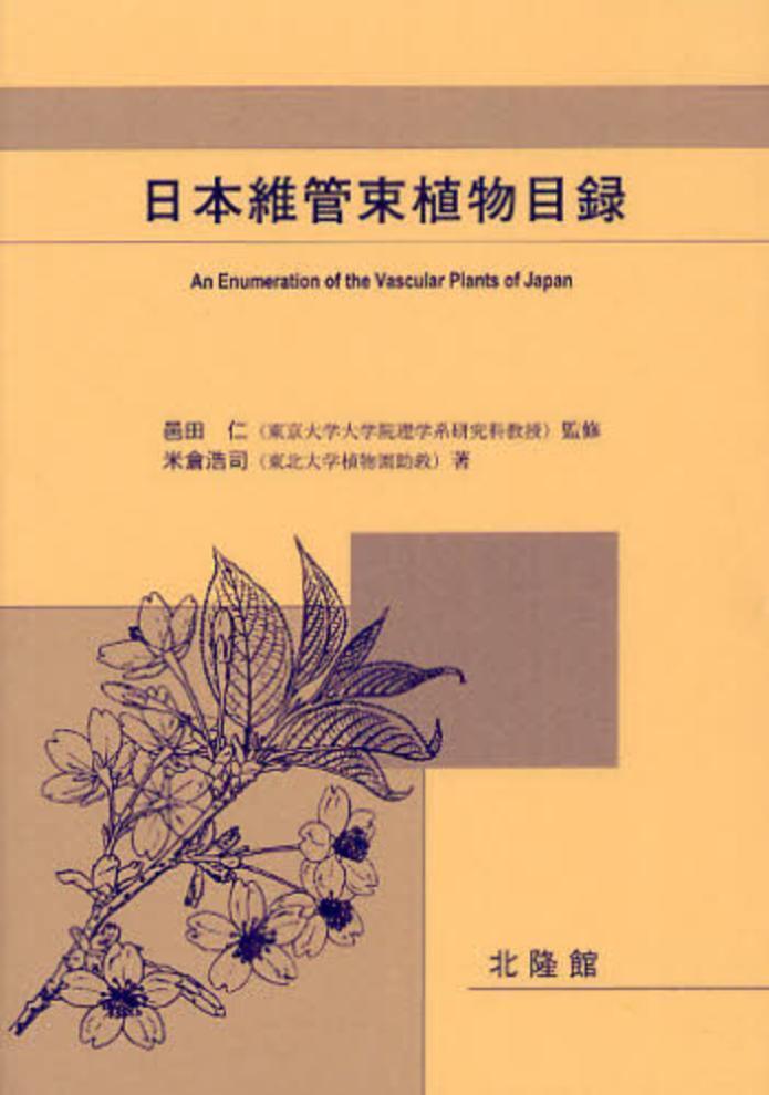 日本維管束植物目錄