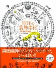 西洋の裝飾素材DVD-ROM EPSアウトライン.JPEG.PNGデ-タ收錄