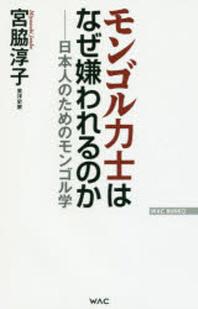 モンゴル力士はなぜ嫌われるのか 日本人のためのモンゴル學